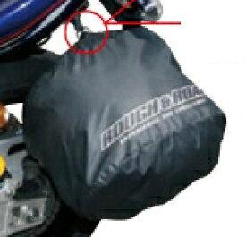 【在庫あり】【イベント開催中!】 ROUGH&ROAD ラフ&ロード ラフアンドロード その他ヘルメット関連用品 ポケッタブルヘルメットカバー