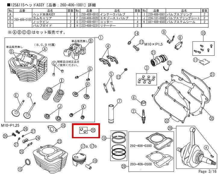 【在庫あり】YOSHIMURA ヨシムラ ボアアップキット・シリンダー 【補修パーツ】ピストンサークリップセット