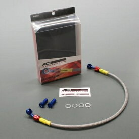 AC PERFORMANCE LINE ACパフォーマンスライン 車種別ボルトオン ブレーキホースキット GT250R