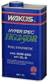 【在庫あり】WAKOS ワコーズ ミッションオイル HG250R-ハイパーギヤーR 80W-250【2L】