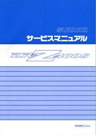 【在庫あり】【イベント開催中!】 SUZUKI スズキ 書籍 サービスマニュアル DR-Z400S DR-Z400SM
