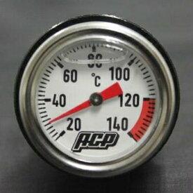 ACP エーシーピー アナログ油温計