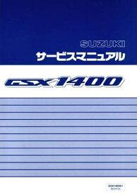 【在庫あり】SUZUKI スズキ サービスマニュアル GSX1400
