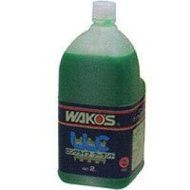 【在庫あり】WAKOS ワコーズ LLC ロングライフクーラント【2L】
