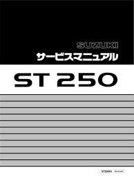 【在庫あり】SUZUKI スズキ サービスマニュアル ST250 ST250