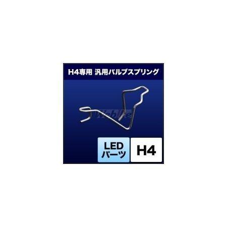 【在庫あり】SPHERE LIGHT スフィアライト その他灯火類 バイク用 スフィアLED H4専用 汎用バルブスプリング