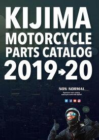 【在庫あり】キジマ KIJIMA 2019-20 総合パーツカタログ