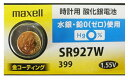 sr927w 399【1個】maxell[マクセル]金コーティング SR927W 酸化銀電池