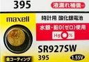 【1個】maxell[マクセル]金コーティング SR927SW 酸化銀電池 maxell 395 sr927sw コイン電池・ボタン電池・時計用電池