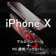 iPhoneXケース/iPhoneXケース/iphoneXケース/iphoneXケースバンパー/iphonexケース衝撃/iphoneXケース/iphoneXケース/iphoneXケース/iphoneXケースアルミ/アルミバンパー/メタルケース/クリア