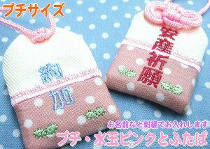 【プチ守】『プチ・水玉ピンクとふたば』お名前等ご希望の文字を刺繍でお入れします
