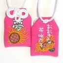 【プチサイズ】夢袋『夢〜おおきな花咲かそ〜』ピンクお守り お守り袋 贈り物 ギフト プレゼント ラッピング 刺繍 夢 目標 叶う 祈願 …