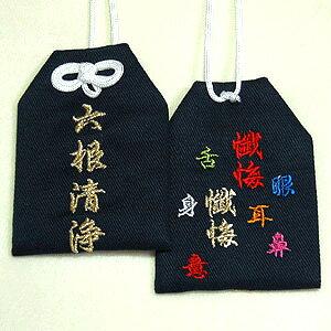 プライベートお守り袋『六根清浄〜懺悔眼耳鼻舌身意〜』