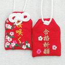 【プチサイズ】合格お守り『プチ和桜〜合格祈願〜』【お守り】【お守り袋】【贈り物】【ギフト】【プレゼント】【ラッピング】【刺繍】…