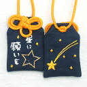 【プチサイズ】プライベートお守り袋 夢袋『星に願いを〜流れ星〜』お守り お守り袋 贈り物 ギフト プレゼント ラッピング 刺繍 夢 目…