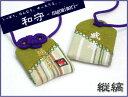 【プチサイズ】オリジナル和守『縦縞−たてしま−』お守り お守り袋 贈り物 ギフト 刺繍 名入れ オーダー 文字入れ 見舞い 病気 平癒 …