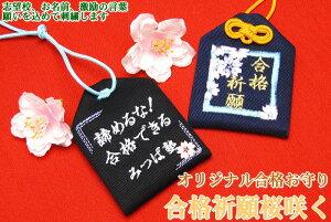 オリジナル合格お守り『合格祈願桜咲く』