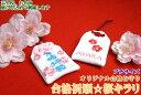 【プチサイズ】オリジナル合格お守り『合格祈願☆桜キラリ』お守り袋 贈り物 ギフト プレゼント ラッピング 刺繍 名入れ 文字入れ オー…