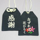 【通常サイズ】夢袋プライベートお守り袋『感謝〜念ずれば花開く』お守り お守り袋 贈り物 ギフト プレゼント ラッピング 刺繍 夢 目標…