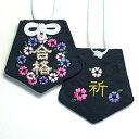 【五角形サイズ】合格お守り『合格(五画)桜〜祈〜』【お守り】【お守り袋】【贈り物】【ギフト】【プレゼント】【ラッピング】【刺繍…
