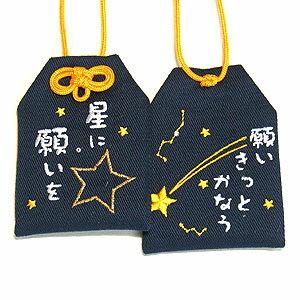 プライベートお守り袋夢袋『星に願いを〜願いきっとかなう〜』