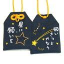 【通常サイズ】プライベートお守り袋 夢袋『星に願いを〜願いきっとかなう〜』お守り お守り袋 贈り物 ギフト プレゼント ラッピング …
