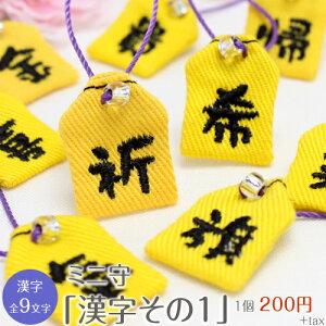 プライベートお守り袋ミニ守『漢字その1』