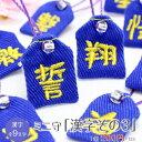 【ミニサイズ】ミニ守『漢字その3』携帯やお財布にも入れられる小さな小さなお守り袋ミニ 財布 携帯 電話 ストラップ パワー 成就 お守…