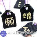 【ミニサイズ】ミニ守『漢字その6』携帯やお財布にも入れられる小さな小さなお守り袋ミニ 財布 携帯 電話 ストラップ パワー 成就 お守…