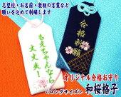 【ロングサイズ】オリジナル合格お守り『和桜格子』志望校、激励の言葉などお守り袋に刺繍します