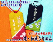 【ロングサイズ】オリジナル合格お守り『純・和風ちりめん』志望校、激励の言葉などお守り袋に刺繍します