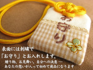 表面には刺繍で「お守り」と入ります。お好みのデザインをお選びください。