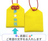 ご希望の文字をお守り袋に刺繍します作り方はとっても簡単!オリジナルお守り袋表面のみ文字入れ