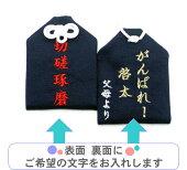 ご希望の文字をお守り袋に刺繍します作り方はとっても簡単!オリジナルお守り袋両面文字入れ