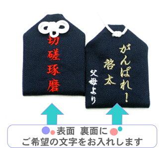 原始的護身符袋放這兩個字元正常大小