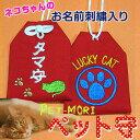 【通常サイズ】オリジナルペット守『○○(愛猫のお名前)守〜LUCKY CAT〜』猫 お守り 猫グッズ 猫雑貨 ペット 名入れ オーダー お守り…