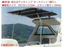 ボート ★新製品BMO製 組立式デッキトップ BMDT-L ルーフ 屋根 オーナメント