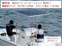 ボート ★新製品BMO製 組立式 Tトップ MA080-1 オーナメント 屋根