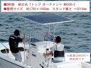 ボート ★新製品BMO製 組立式 Tトップ MA080-2 オーナメント 屋根