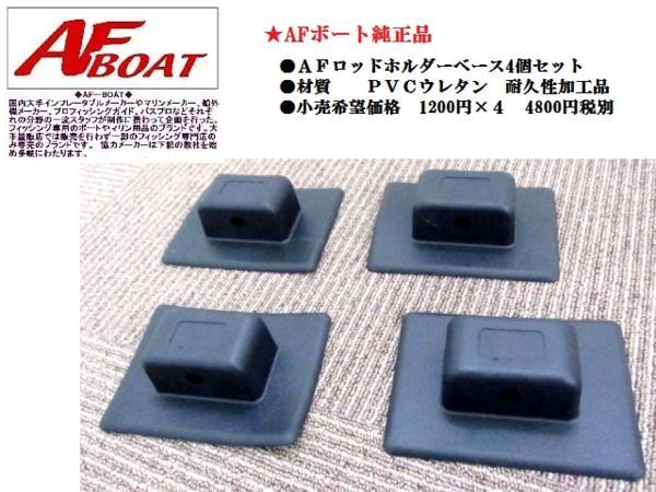 【送料無料】ゴムボート ロッドホルダーベース ブラック 4個セット