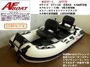 ゴムボート ★新製品☆新型ボディ●AFボート  AF277M-WH 新品保証★検無艇★期間限定セール♪