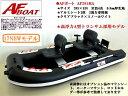 ゴムボート ★新製品☆AFボート AF285MA☆新品 期間限定セール♪
