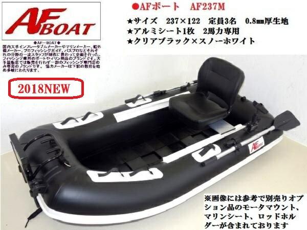 【送料無料から】ゴムボート 新製品●AFボート AF237M  検無艇 期間限定セール