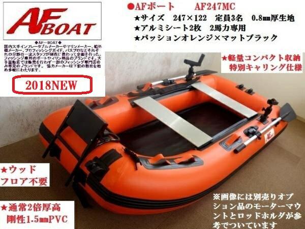 【送料無料から】ゴムボート ★新製品簡単収納・運搬●AFボート AF247MC★検無艇★