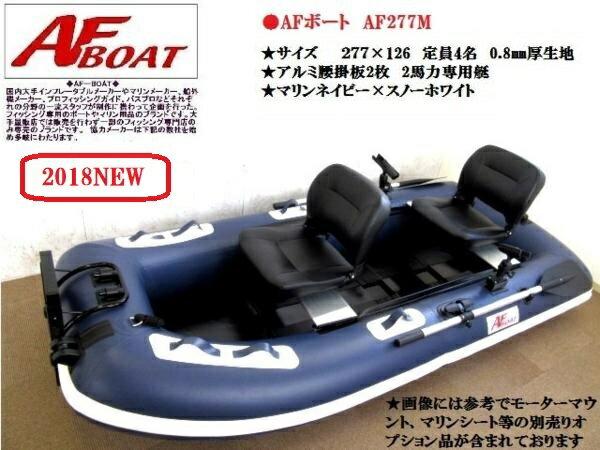【送料無料から】ゴムボート ★新製品☆AFBOAT新モデルAF277M★検無艇★