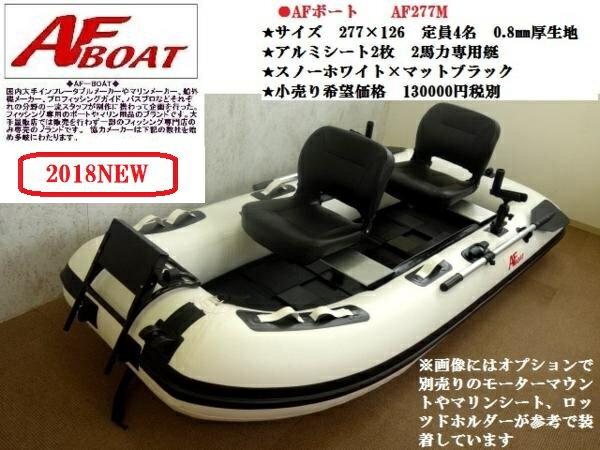【送料無料】ゴムボート ★新製品☆新型ボディ●AFボート  AF277M-WH 新品保証★検無艇★