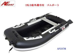 【送料無料から】AF237M ゴムボート フィッシング 2人乗り 1人乗り 定員3名 本格派 ロッドホルダー バス釣り 海釣り インフレータブル ロールアップフロア 前後モータマウントベース装備 簡単