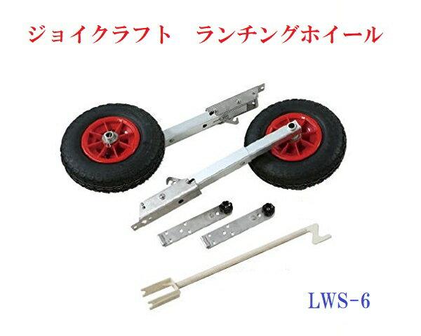 【送料無料】ゴムボート★ジョイクラフト製ランチングホイールLWS-6(JOYCRAFT)