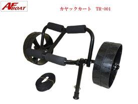 【送料無料】カヤック AFカヤックカート TR-001