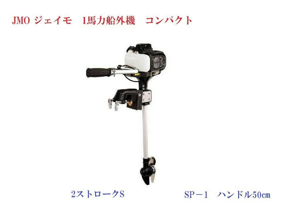 【送料無料】JMOジェイモ 1馬力2ストエンジンS SP-1 長ハンドル_50cm